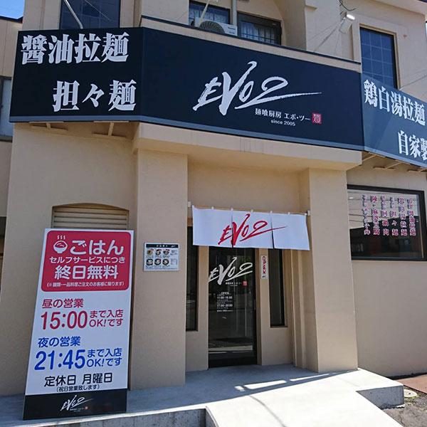 麺喰厨房EVO2 大川