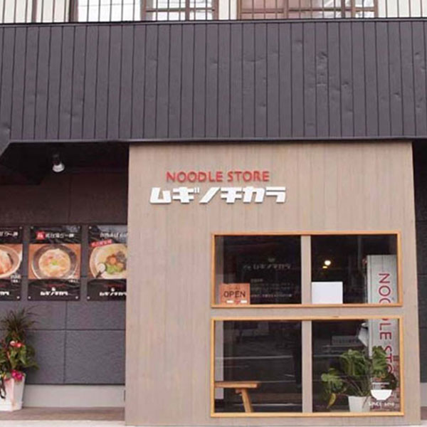 NOODLE STORE ムギノチカラ 木戸昭久