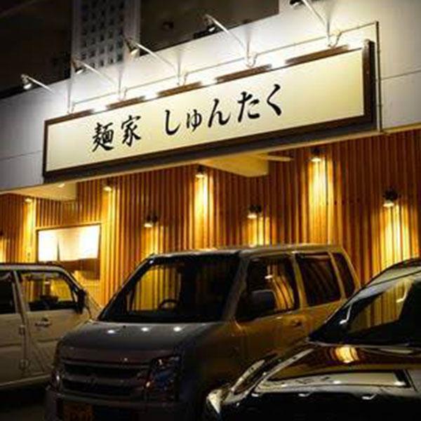 麺家 しゅんたく 山城氏 石川