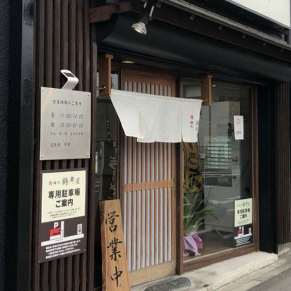 麺処 鶴舞屋 原澤