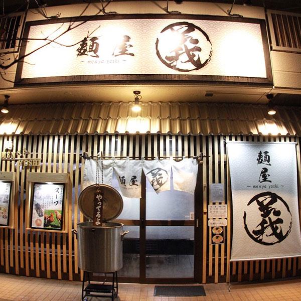 麺屋 義 毛塚