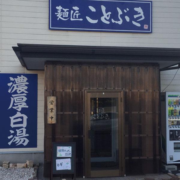 麺匠 ことぶき 石塚