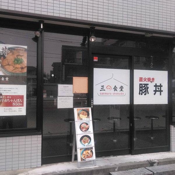 三○食堂(サンマル食堂) 趙
