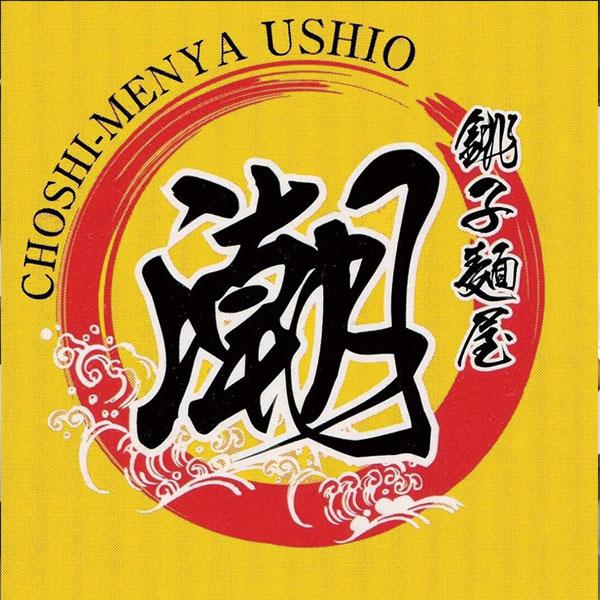 銚子麺屋 潮 平野