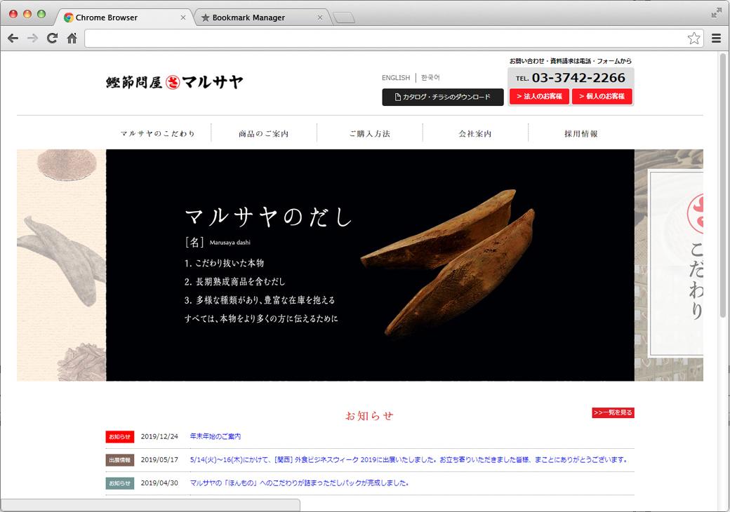 株式会社マルサヤ(鰹節問屋)