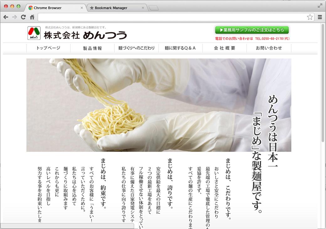 株式会社めんつう(生麺)