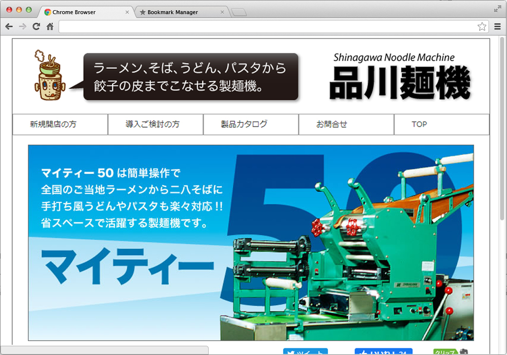 株式会社品川麺機(製麺機)