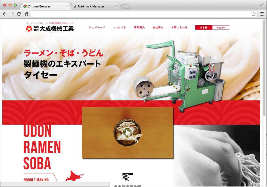 有限会社大成機械工業(製麺機)