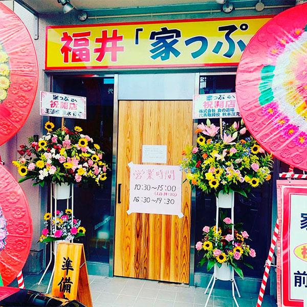 「家っぷ」開店当日の様子
